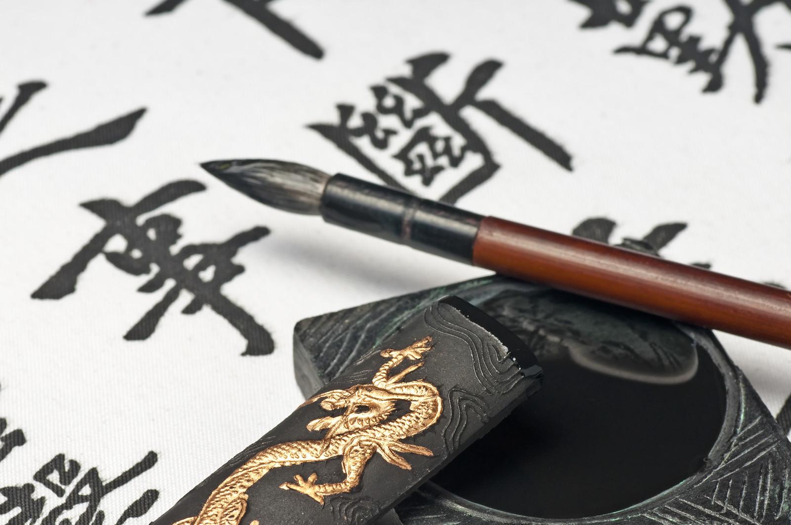 Chinesische Schriftzeichen : Die meist gebrauchten 100 Schriftzeichen