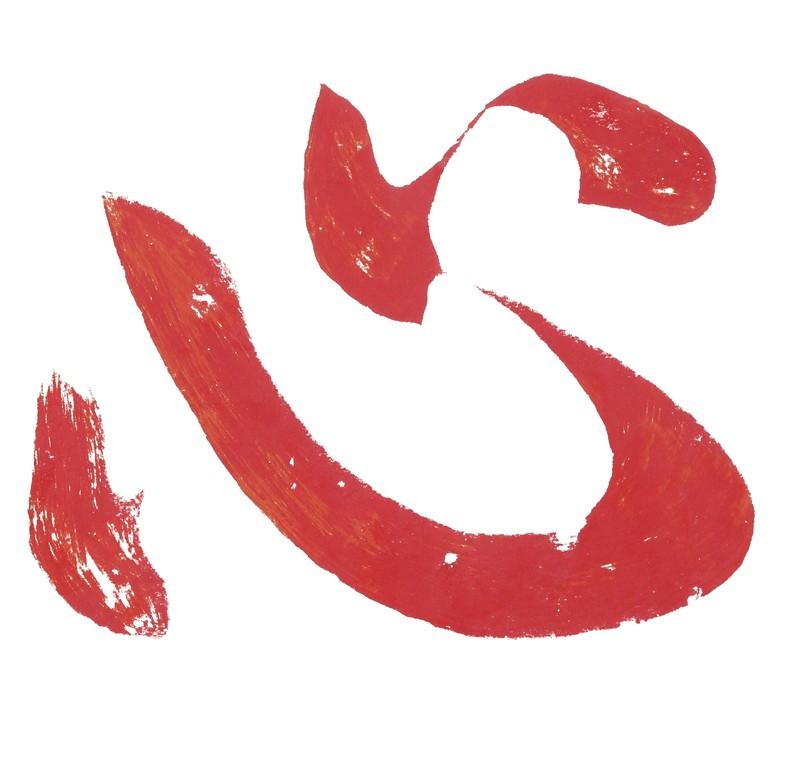 Chinesische Schriftzeichen : Strichfolge