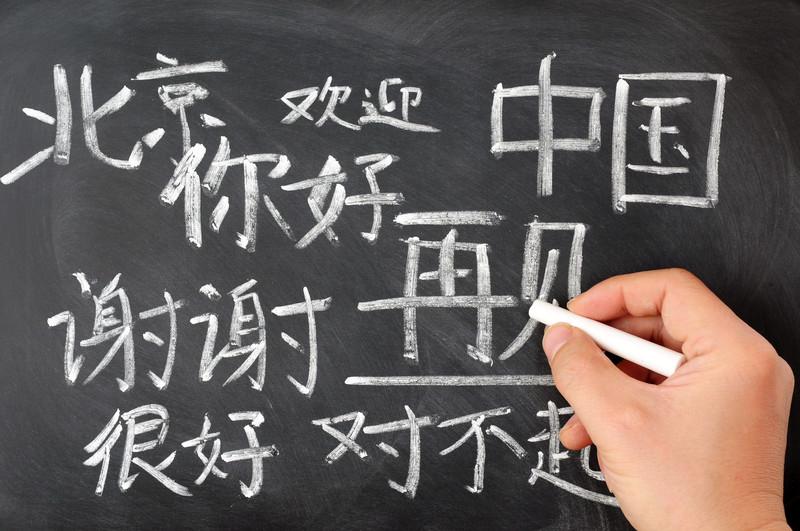 Chinesisch lernen mit Nciku