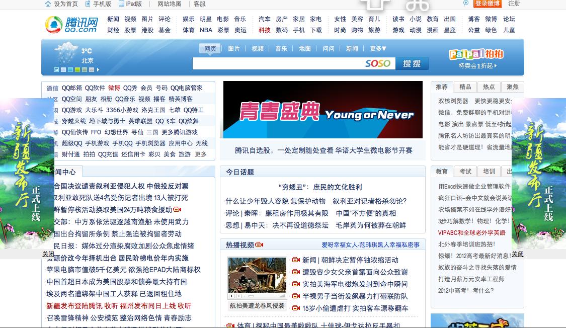 China und das Internet