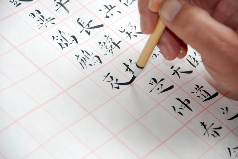 Chinesische Schriftzeichen : Welche Schriftzeichen werden am häufigsten benutzt?