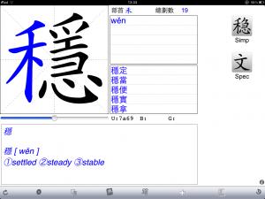 Chinesisch lernen auf dem iPad mit dem eStroke-App