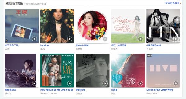 Chinesische Musik hören auf Xiami