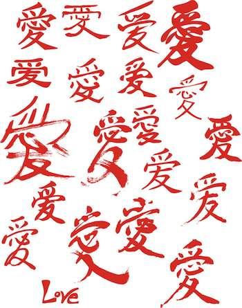 Chinesische Schriftzeichen Liebe