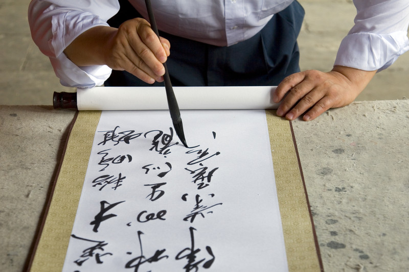 Chinesische Schriftzeichen I Die 300 wichtigsten Schriftzeichen