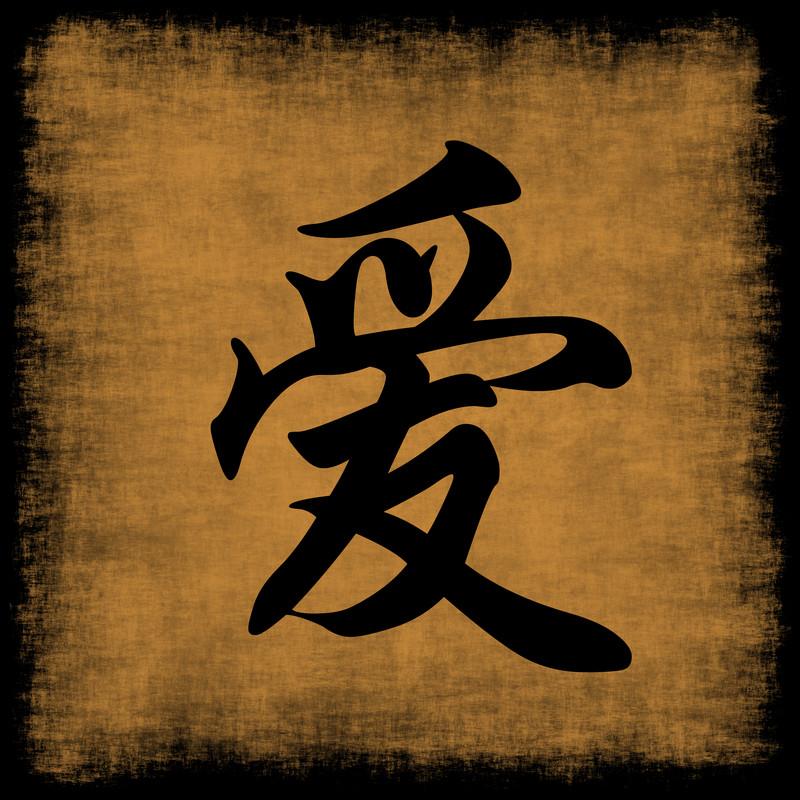 Chinesische Schriftzeichen für Liebe vereinfacht