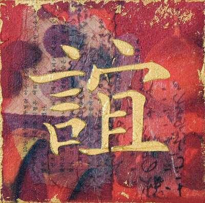 Chinesische Schriftzeichen | Freundschaft