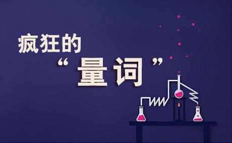 Zähleinheitswörter 量词 Chinesisch